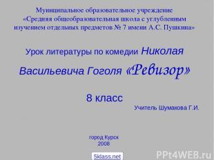 город Курск 2008 Муниципальное образовательное учреждение «Средняя общеобразоват