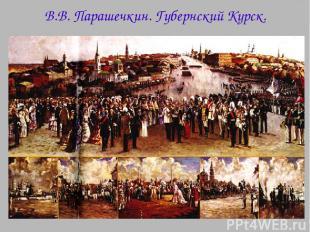 В.В. Парашечкин. Губернский Курск.