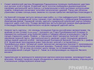 Сюжет живописной картины Владимира Парашечкина посвящен пребыванию царствен-ных