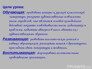 Цели урока: Обучающая: прививать интерес к русской классической литературе, раск
