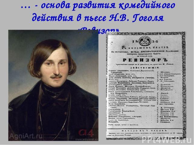 … - основа развития комедийного действия в пьесе Н.В. Гоголя «Ревизор»