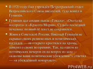 В 1920 году был учреждён Петроградский отдел Всероссийского Союза писателей, туд