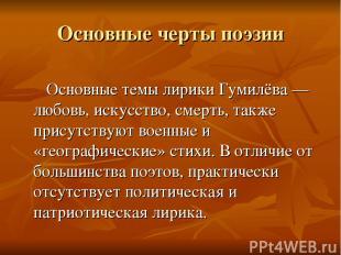 Основные черты поэзии Основные темы лирики Гумилёва — любовь, искусство, смерть,