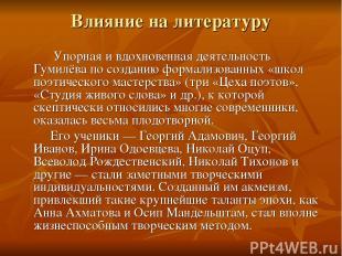 Влияние на литературу Упорная и вдохновенная деятельность Гумилёва по созданию ф
