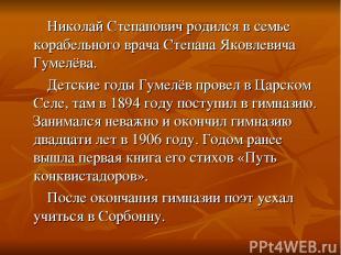 Николай Степанович родился в семье корабельного врача Степана Яковлевича Гумелёв