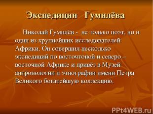 Экспедиции Гумилёва Николай Гумилёв - не только поэт, но и один из крупнейших ис