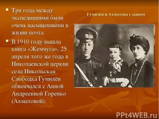 Гумилёв и Ахматова с сыном Три года между экспедициями были очень насыщенными в