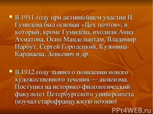 В 1911 году при активнейшем участии Н. Гумилёва был основан «Цех поэтов», в кото