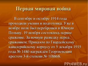 Первая мировая война В сентябре и октябре 1914 года проходили учения и подготовк
