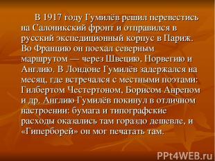 В 1917 году Гумилёв решил перевестись на Салоникский фронт и отправился в русски