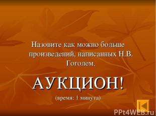 Назовите как можно больше произведений, написанных Н.В. Гоголем. АУКЦИОН! (время