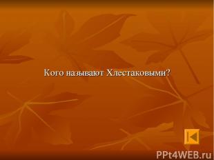 Кого называют Хлестаковыми?