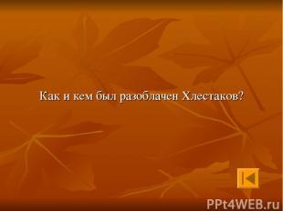 Как и кем был разоблачен Хлестаков?