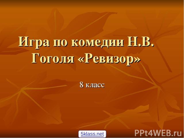 Игра по комедии Н.В. Гоголя «Ревизор» 8 класс 5klass.net