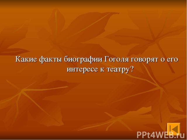 Какие факты биографии Гоголя говорят о его интересе к театру?