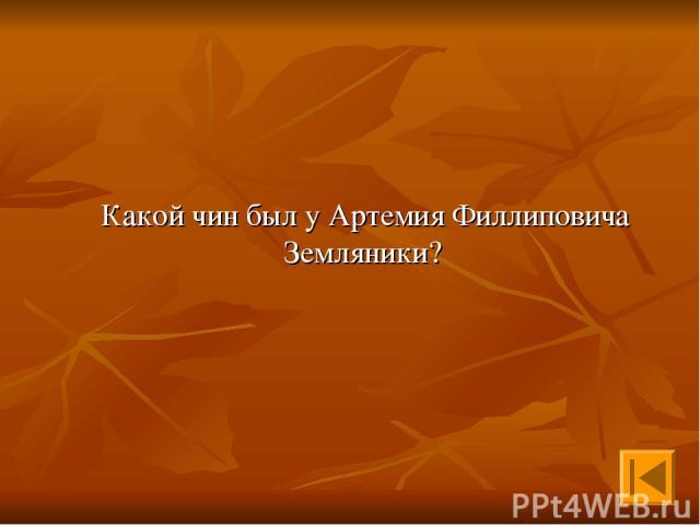 Какой чин был у Артемия Филлиповича Земляники?