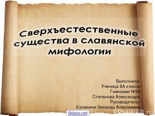 Выполнила: Ученица 8А класса Гимназии №26 Степанова Александра Руководитель: Кал