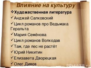 Влияние на культуру Художественная литература Анджей Сапковский Цикл романов про