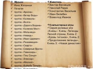 Музыка Инна Желанная Пелагея группа «Аркона» группа «Ветер Воды» группа «Калевал