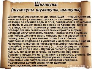 Шиликуны( возможно, от др.-слав. Щуй – «левый»,плохой, нечистый») – у северных р