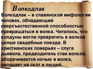 Bолкодлак Волкодлак – в славянской мифологии человек, обладающий сверхъестествен