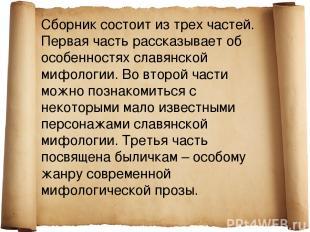 Сборник состоит из трех частей. Первая часть рассказывает об особенностях славян