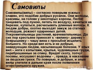 Cамовилы Самовилы(вилы) – согласно поверьям южных славян, это подобие добрых рус