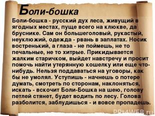 Боли-бошка Боли-бошка - русский дух леса, живущий в ягодных местах, пуще всего н
