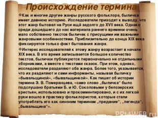 Происхождение термина Как и многие другие жанры русского фольклора, быличка имее