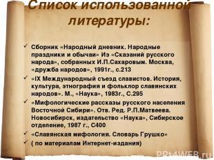 Список использованной литературы: Сборник «Народный дневник. Народные праздники