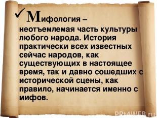 Mифология – неотъемлемая часть культуры любого народа. История практически всех