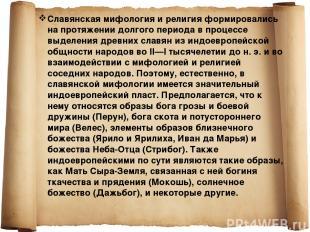 Славянская мифология и религия формировались на протяжении долгого периода в про