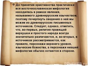 До принятия христианства практически вся восточнославянская мифология находилась