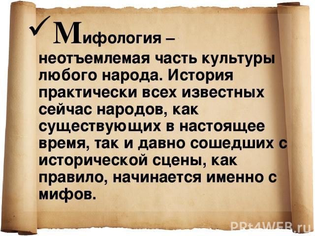 Mифология – неотъемлемая часть культуры любого народа. История практически всех известных сейчас народов, как существующих в настоящее время, так и давно сошедших с исторической сцены, как правило, начинается именно с мифов.