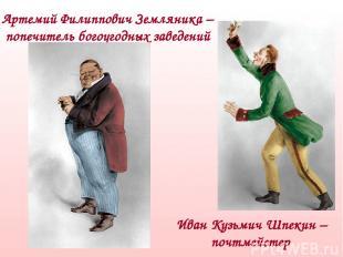 Артемий Филиппович Земляника – попечитель богоугодных заведений Иван Кузьмич Шпе