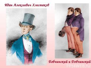 Бобчинский и Добчинский Иван Алексеевич Хлестаков