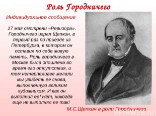 17 мая смотрели «Ревизора». Городничего играл Щепкин, в первый раз по приезде из