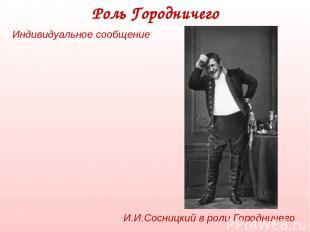 Роль Городничего Индивидуальное сообщение И.И.Сосницкий в роли Городничего