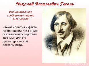 Николай Васильевич Гоголь - Какие события и факты из биографии Н.В.Гоголя оказал
