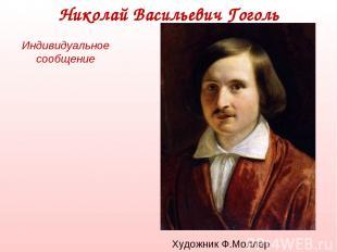 Николай Васильевич Гоголь Художник Ф.Моллер Индивидуальное сообщение