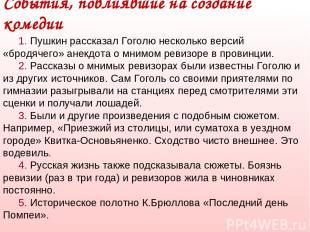 1. Пушкин рассказал Гоголю несколько версий «бродячего» анекдота о мнимом ревизо