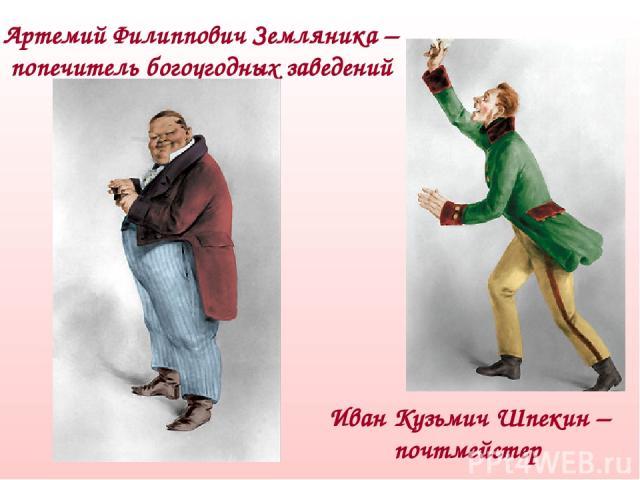 Артемий Филиппович Земляника – попечитель богоугодных заведений Иван Кузьмич Шпекин – почтмейстер