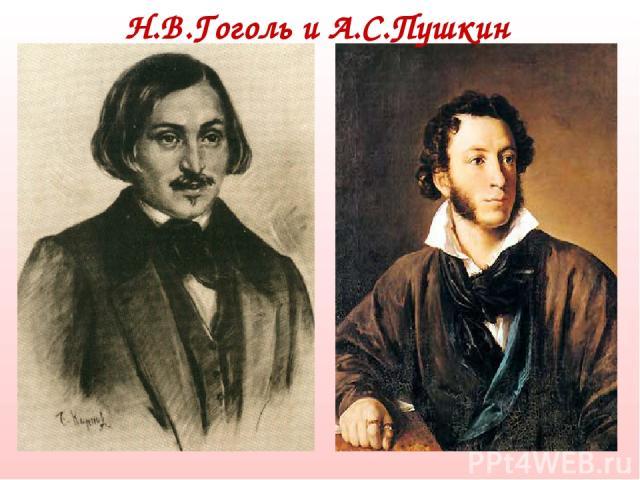 Н.В.Гоголь и А.С.Пушкин