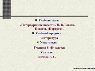 Учебная тема: «Петербургские повести» Н. В. Гоголя. Повесть «Портрет». Учебный п