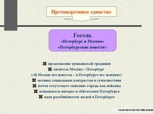 Противоречивое единство Гоголь «Петербург и Москва» «Петербургские повести» прод