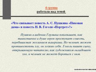 4 группа работала над темой «Что связывает повесть А. С. Пушкина «Пиковая дама»