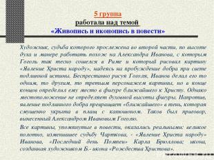 5 группа работала над темой «Живопись и иконопись в повести» Художник, судьба ко