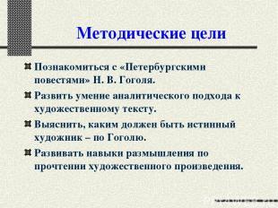Методические цели Познакомиться с «Петербургскими повестями» Н. В. Гоголя. Разви