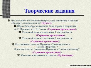 Творческие задания Что заставило Гоголя пересмотреть свое отношение к повести «П
