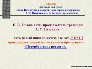 Н. В. Гоголь лишь продолжатель традиций А. С. Пушкина. Есть целый цикл повестей,